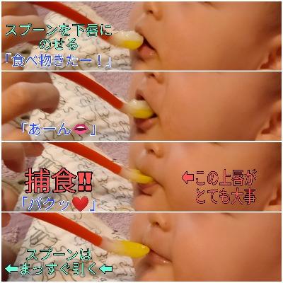 離乳食の良い食べさせ方