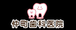 仲町歯科医院